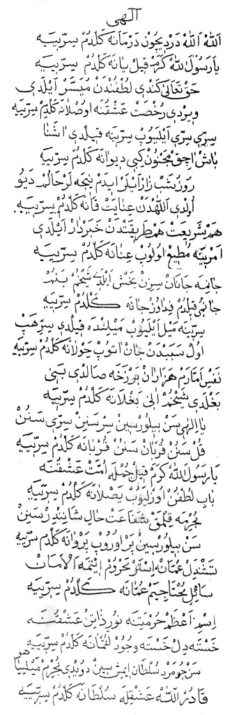 Mejli babina ilahija 1a